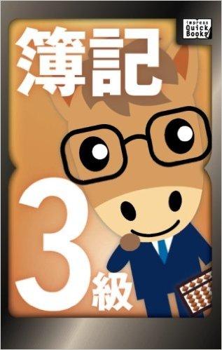 山田の世界一受けたい簿記3級の授業