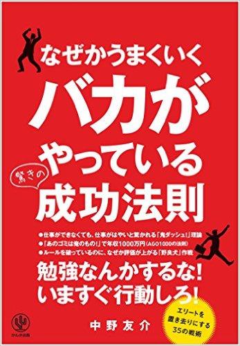 今日は日曜日 毎週日曜日20:00から必ず NHKの 【花燃ゆ】 を見ることが定番 {294E523C-16D0-453F-9662-D63CBBD01E48:01} 2人の内閣総理大臣と 7人の国務大臣、 2人の大学創設者を たった5年で作った 《吉田松陰》 の妹ストーリーです*\(^o^)/* 毎週本気で国造りに 命を懸けたストーリーに 感動します。 あの人達が本気で創りたかった国に、 命を懸けてでも護りたかった国に、 今の日本はあるのかと 毎週自己評価してます。 日本中の教育者なら誰もが 見るべきドラマです^ ^ さぁ今回のReader瑞季は 【なぜかうまくいくバカが やっている成功法則】 《どんな人でも》成功できる! 元暴走族から、 美容業界のトップ営業マンに 駆け上がった著者が教える、 誰でも簡単に結果を出せる成功法則 学歴なし・スキルなし・人脈なしから、 業界水準の10倍にあたる 年間4億円を売り上げるようになった 秘密を余すところなく公開 普通の人がエリートに勝ち、 成功を手にするために必要なのは、 小難しいスキルや勉強法ではなく、 行動の「量」を増やすこと。 すごくシンプルながら、 これならだれでも本当に出来るな と実感します*\(^o^)/* 本物はシンプル!! ★どんな著者?? 中野友介さん 1981年京都生まれ。 年収2000万円の 美容業界トップ営業マン。 エンターテインメントを駆使して 夢実現をサポートする成功コーチ。 24歳のとき、 「おバカな自分でも成功できるメソッド」 を次々と開発。 それを駆使して業界最大手の 美容室チェーンと取引を開始、 それまで関西中心だった取引先を 全国に広げるなど、業績を劇的に伸ばし、 気づけば営業マン一人あたりの 平均売上4000万円の業界で、 その10倍の4億円の売上を たたき出すようになる。 社会の最下層から 業界トップの営業マンへと 人生を逆転させ、年収も2000万円にした。 ★学び 仕事ができなくても、 仕事が速いと驚かれる 「鬼ダッシュ!」理論 「あのゴミは俺のもの!」 で年収1000万円(AGO1000の法則) ルールを破っているのに、 なぜか評価が上がる「野良犬」作戦 勉強なんかするな! 今すぐ行動しろ! 行動>勉強 成功を手に入れるために 大切なのは知識や技術ではない。 【行動を起こすこと。】 それが一番の近道。 もちろん3つが兼ね備わるに 越したことはないが最もすべきことは 考動していくこと! シンプルで《誰だって》本当に出来るのに、 案外誰もやってない当たり前のことを 面白おかしく学ばせてくれました*\(^o^)/* ★こんな人にオススメ^o^ ※楽しくワクワク成功法則を学びたい人 ※楽観主義タイプの人 ※小難しいのよりラフなのが好きな人