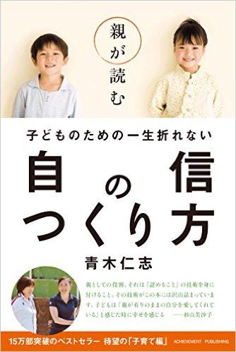 親が読む子供のための一生折れない自信の作り方