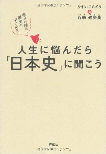 人生に悩んだら「日本史」に聞こう