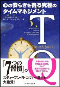 Time Quest 心の安らぎを得る究極の タイムマネジメント