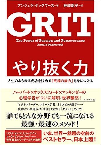 GRIT~やり抜く力~