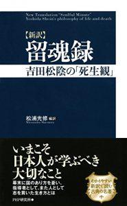 留魂録 吉田松陰の死生観