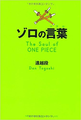 ゾロの言葉 The Soul of ONE PIECE