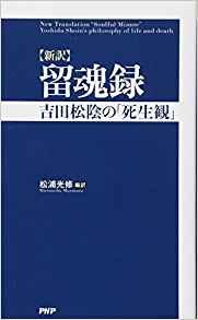 【新訳】留魂録~吉田松陰の死生観