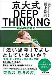 京大式 DEEP THINKING―最高の思考力―